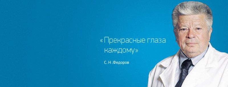 Клиника МНТК «Микрохирургия глаза» им. Федорова